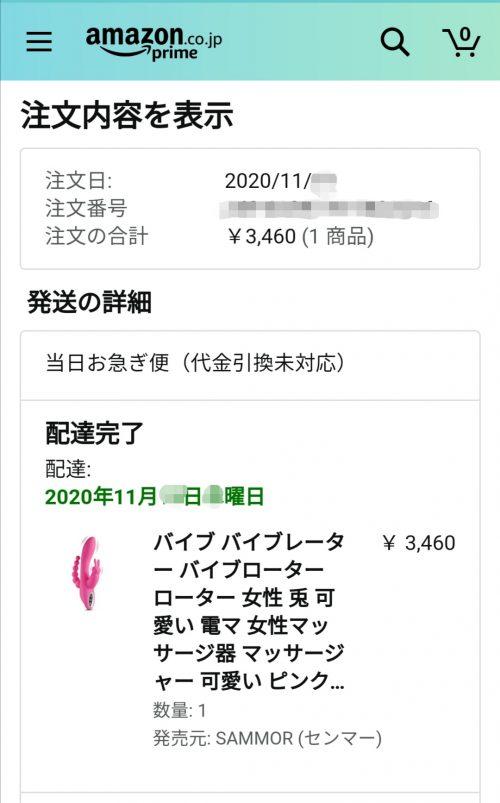 ピンク兎Amazon1