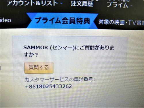 ピンク兎Amazon3