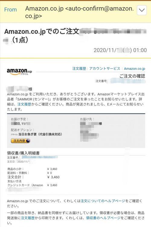 ピンク兎Amazon確認